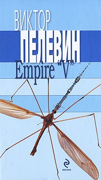 "Виктор Пелевин — Empire ""V"""
