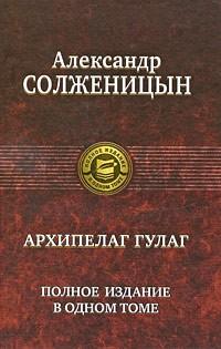 Александр Солженицын — Архипелаг ГУЛАГ