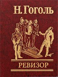 Николай Гоголь — Ревизор
