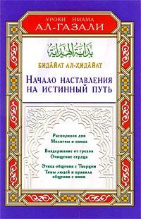 Ал-Газали — Бидайат ал-Хидайат. Начало наставления на истинный путь