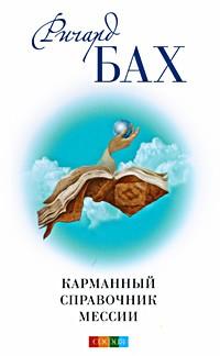 Бах Р. — Карманный справочник Мессии