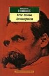Ницше Ф. - Ecce Homo. Антихрист