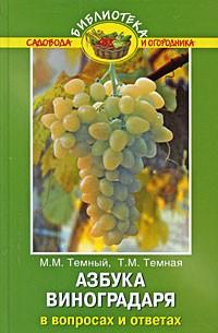 М. М. Темный, Т. М. Темная - Азбука виноградаря в вопросах и ответах