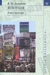 В. М. Алпатов - Япония: язык и культура