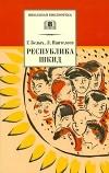 Белых Г., Пантелеев Л. - Республика ШКИД