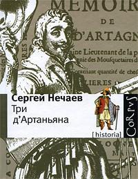 http://j.livelib.ru/boocover/1000418415/l/078c/Nechaev_Sergej__Tri_dArtanyana.jpg