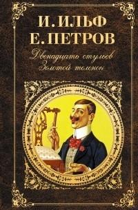 http://j.livelib.ru/boocover/1000419826/l/a24c/Ilf_I.Petrov_E.__Dvenadtsat_stulev._Zolotoj_telenok.jpg