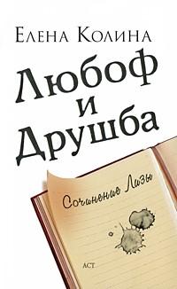 Колина Е. - Любоф и Друшба