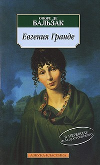 Оноре де Бальзак — Евгения Гранде