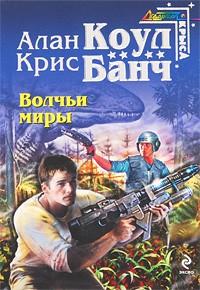 Аллан Коул, Крис Банч - Волчьи миры