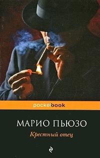 http://i.livelib.ru/boocover/1000422541/l/fa5d/Mario_Pyuzo__Krestnyj_otets.jpg