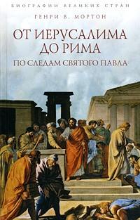 Генри В. Мортон — От Иерусалима до Рима. По следам святого Павла