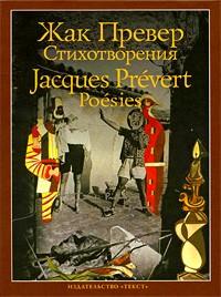 Жак Превер - Стихотворения