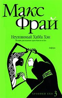 http://j.livelib.ru/boocover/1000423699/l/16d4/Fraj_M.__Neulovimyj_Habba_Hen._Istoriya_rasskazannaya_serom_Maksom_iz_Eho.jpg