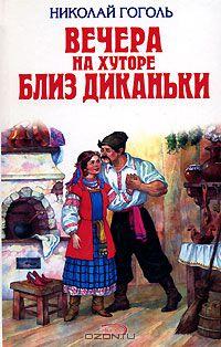 Н. В. Гоголь — Вечера на хуторе близ Диканьки