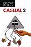 Оксана Робски - Casual 2. Пляска головой и ногами