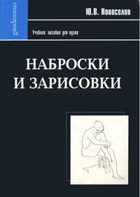 Ю. В. Новоселов — Наброски и зарисовки