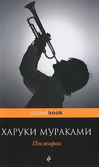 Харуки Мураками - Послемрак