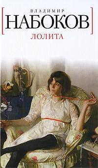 Владимир Набоков — Лолита