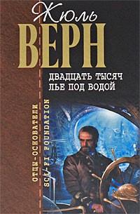 http://j.livelib.ru/boocover/1000428815/l/f162/Vern_Zh.__Dvadtsat_tysyach_le_pod_vodoj.jpg