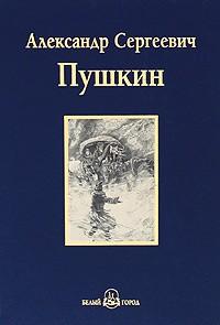 Алексанр Сергеевич Пушкин — Капитанская дочка. Проза