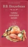 В. В. Похлебкин - Тайны хорошей кухни