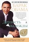Барак Обама - Дерзость надежды: Мысли о возрождении американской мечты