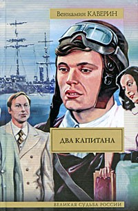 http://j.livelib.ru/boocover/1000431689/l/7710/Veniamin_Kaverin__Dva_kapitana.jpg
