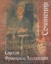 Св. Франциск Ассизский - Сочинения