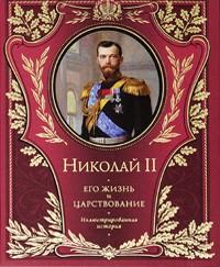 Ольденбург С.С. - Император Николай II. Его жизнь и царствование. Иллюстрированная история