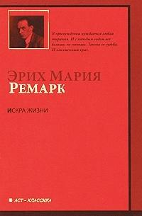 http://j.livelib.ru/boocover/1000432750/l/1de2/Erih_Mariya_Remark__Iskra_zhizni.jpg