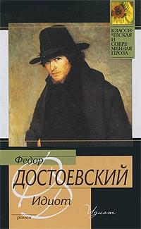 http://i.livelib.ru/boocover/1000432963/l/f916/Fedor_Dostoevskij__Idiot.jpg