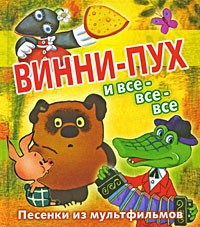 http://i.livelib.ru/boocover/1000434197/l/446e/__VinniPuh_i_vsevsevse.jpg
