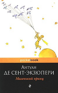 http://j.livelib.ru/boocover/1000434288/l/1929/Antuan_de_SentEkzyuperi__Malenkij_prints.jpg