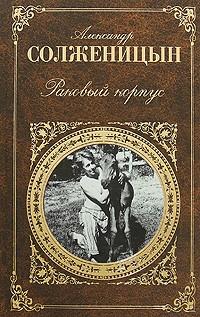 Александр Солженицын — Раковый корпус