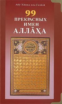 Абу Хамид аль-Газали - 99 Прекрасных имен Аллаха