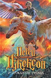 Рик Риордан — Перси Джексон и проклятие титана