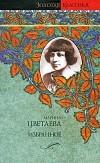 Марина Цветаева - Избранное