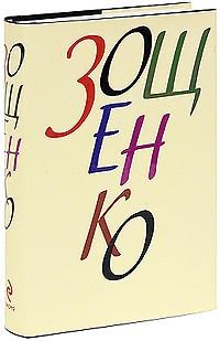 Зощенко М.М. - Избранное