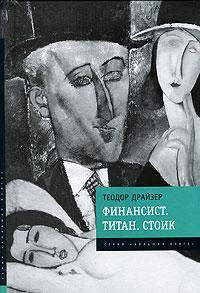 Теодор Драйзер - Финансист. Титан. Стоик