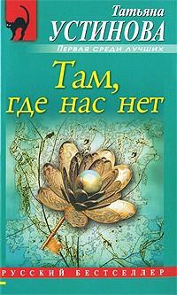 Татьяна Устинова - Там, где нас нет