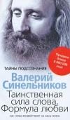 Валерий Синельников - Таинственная сила слова. Формула любви. Как слова воздействуют на нашу жизнь