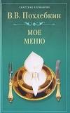 В. В. Похлебкин - Мое меню
