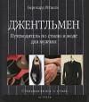 Бернхард Ретцель - Джентльмен. Путеводитель по стилю и моде для мужчин