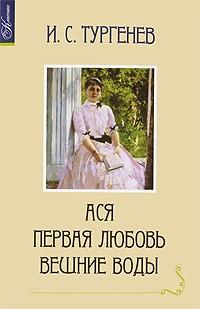 Скачать Книгу Тургенева Ася