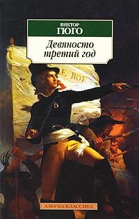 http://i.livelib.ru/boocover/1000437059/l/7329/Devyanosto_tretij_god.jpg