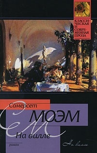Сомерсет Моэм - На вилле