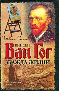 http://i.livelib.ru/boocover/1000437555/l/fd98/Irving_Stoun__Zhazhda_zhizni.jpg
