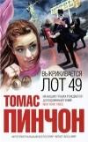 Томас Пинчон - Выкрикивается лот 49