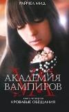 Райчел Мид - Академия вампиров. Книга 4. Кровавые обещания